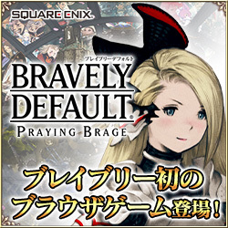BRAVELY DEFAULT PRAYING BRAGE