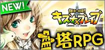 爆裂★協闘キズナXブレイブ