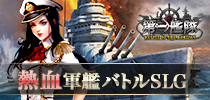 第一艦隊 -BATTLE OF THE HORIZON-