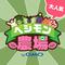 農場・経営ゲーム ベジモン農場 byGMO