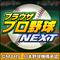 スポーツ ブラウザプロ野球NEXT