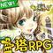 RPG 爆裂★協闘キズナXブレイブ