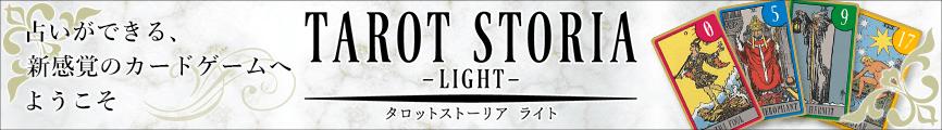 タロットストーリア ライト