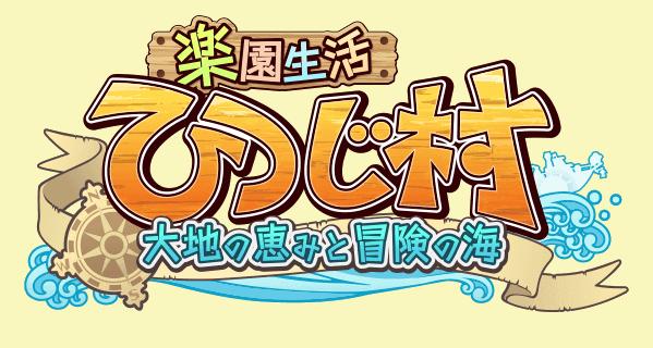 楽園生活ひつじ村_ロゴ