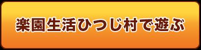 楽園生活ひつじ村」で遊ぶ</u></a>へボタン