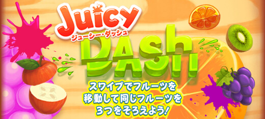 StartHomeゲームのJuicy Dash