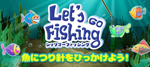 zakzakゲームスのLet's Go Fishing