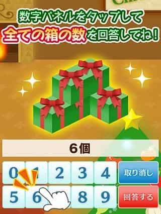どきどき箱数えゲームの遊び方画像