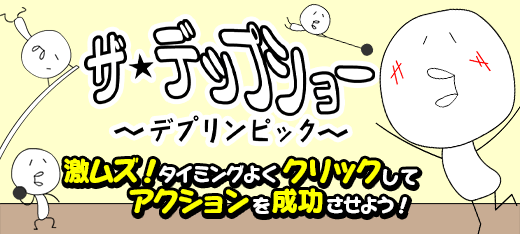 zakzakゲームスのザ★デップショー〜デプリンピック〜
