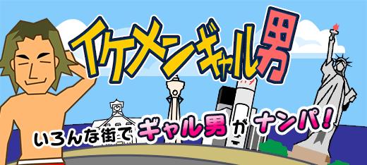 StartHomeゲームのイケメンギャル男