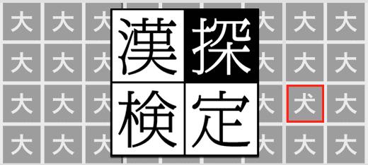 StartHomeゲームの漢探検定