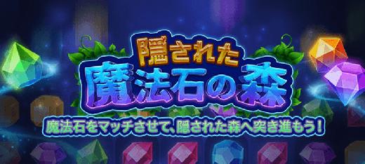 パズルゲーム 隠された魔法石の森