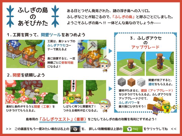 shima_asobikata3