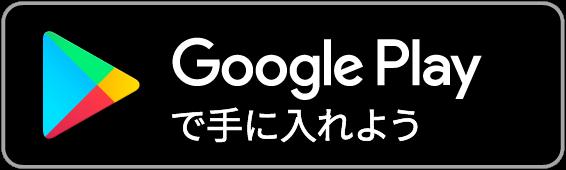 GooglePlayで手に入れよう画像