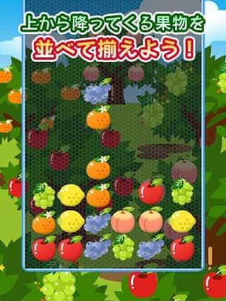 きっちり果樹園~落ちものパズル~の遊び方画像