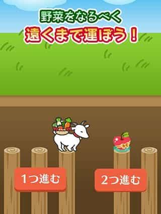 野菜をお届け!ヤギジャンプの遊び方画像
