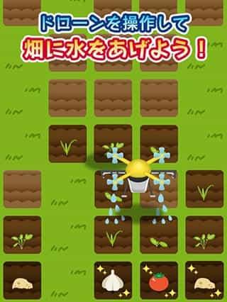 Waterドローンの遊び方画像