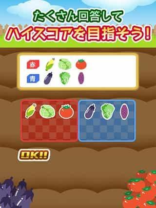野菜の達人!仕分けマスターの遊び方画像