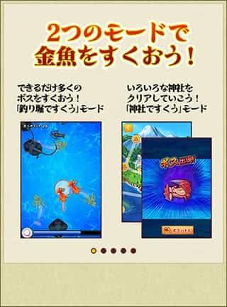 金魚の達人の遊び方画像