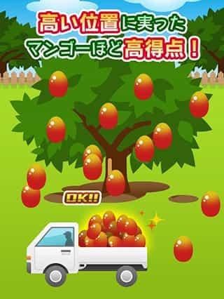 ぽいぽいマンゴーの遊び方画像