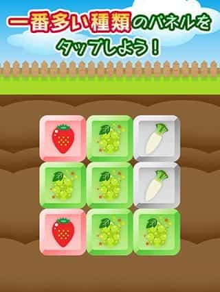 多いのみっけ!お野菜タッチの遊び方画像